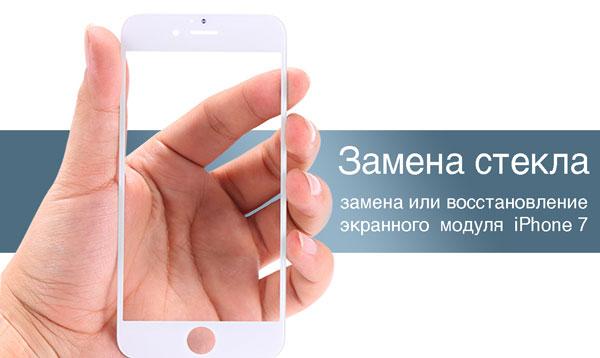 Как произвести замену экрана в iPhone 7?