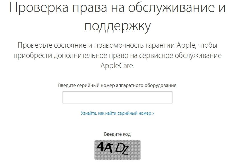 Проверка подлинности серийного номера на сайте Apple