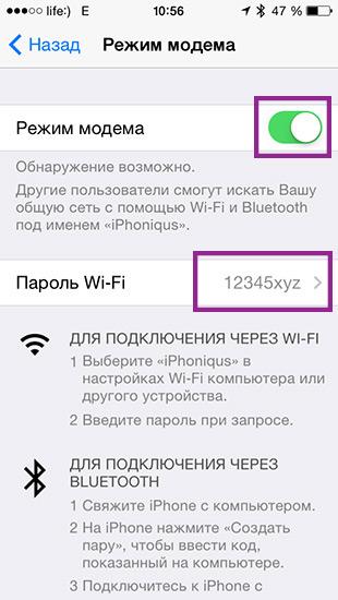 Безопасность режима модем на iPhone 7 Plus