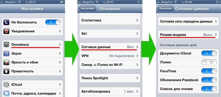 Включить режим модем на iPhone 7 и 7 Plus
