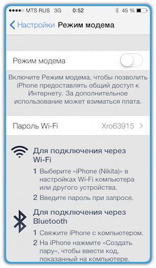 Пароль для режима модем iPhone 7 и 7 Plus