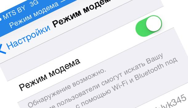 Режим модем в iPhone 7