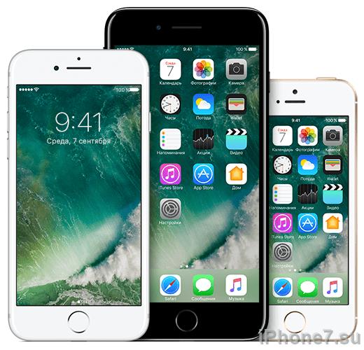 Как включить iPhone 7?
