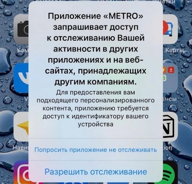App_Store_surveillance_4