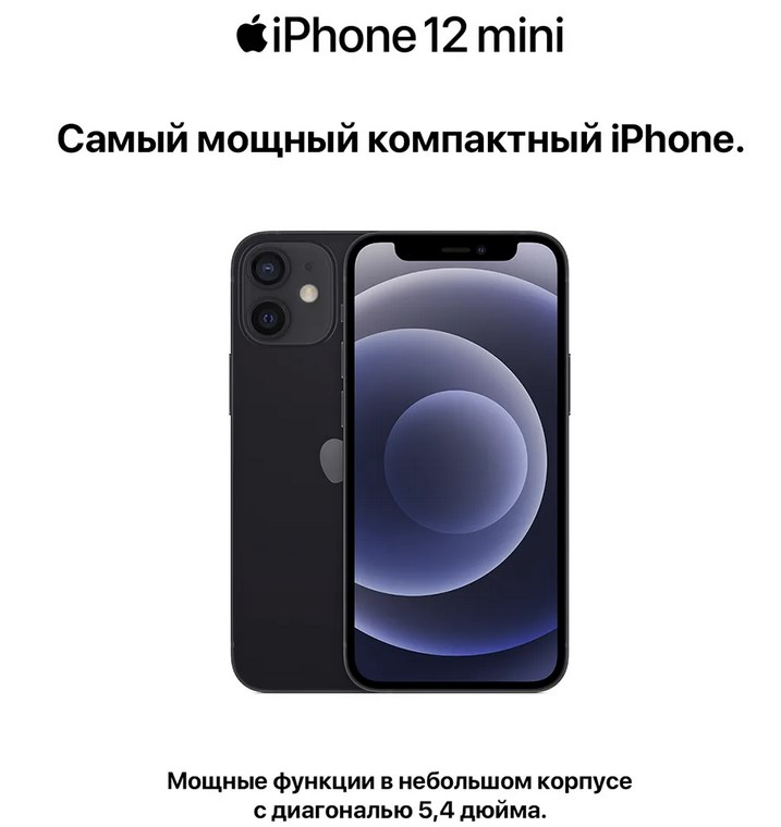 iphone_12_mini_t