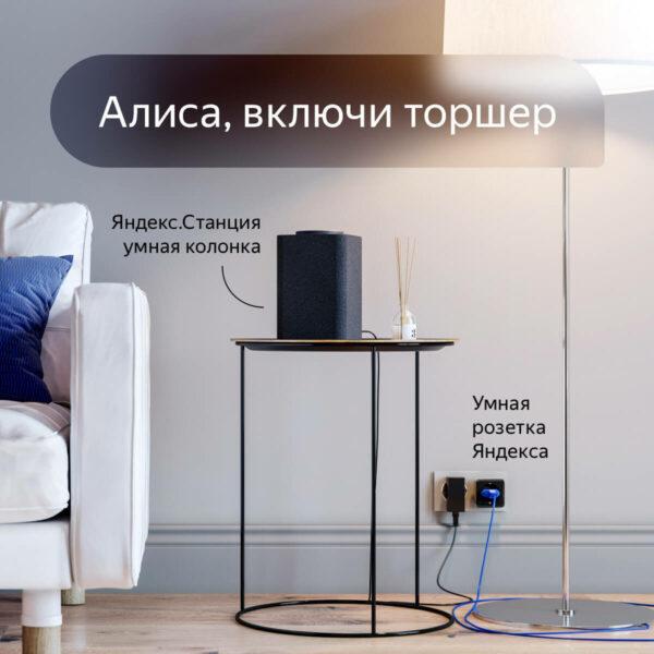 умный дом Яндекса
