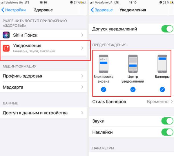 Как использовать шагомер на iPhone