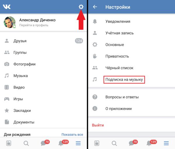 музыкальную подписку Vkontakte
