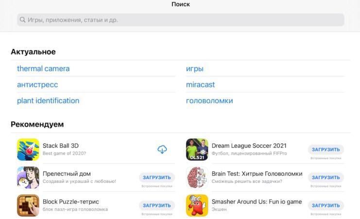 App_Store_new_m