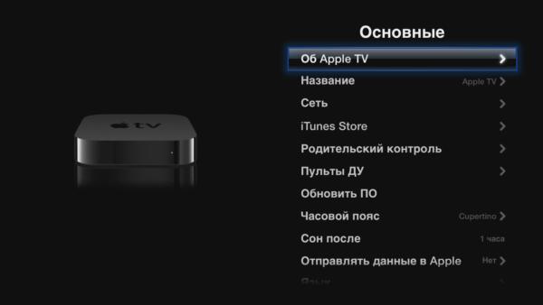 настройки приставки Apple TV