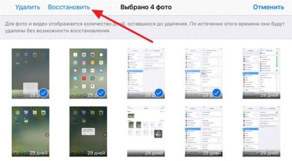 Как вернуть удаленные фото на iPhone