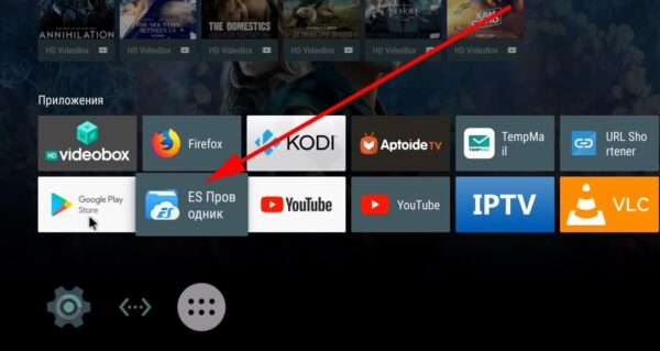 установка браузера Google Chrome и виджета на Android TV