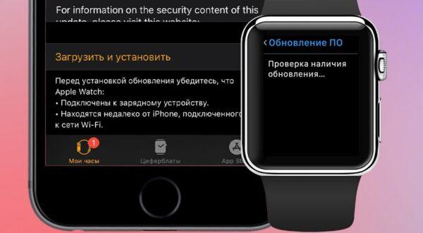 Проблема с обновлением Apple Watch и что правильно делать?