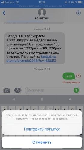 красный восклицательный знак при отправке сообщений на iPhone