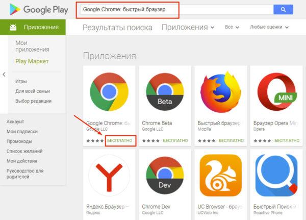 скачивание Google Chrome на Play Market