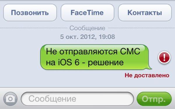 Перестали отправляться СМС сообщения с айфона
