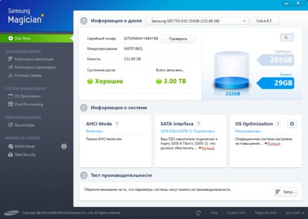SSD Samsung программа