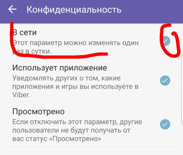 Viber показывает неправильное время