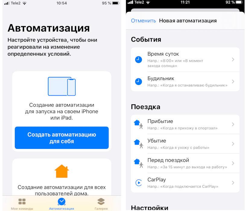 Автоматизация запуска команд в iOS 12, 13, 14