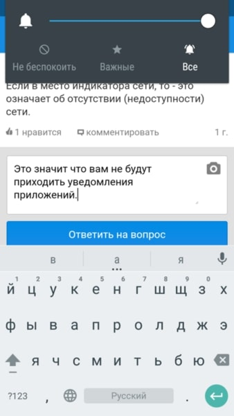 Перечёркнутый круг на экране Android