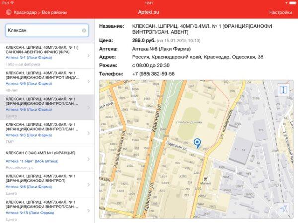приложение Apteki.su