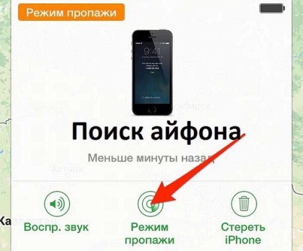 Если iPhone украли