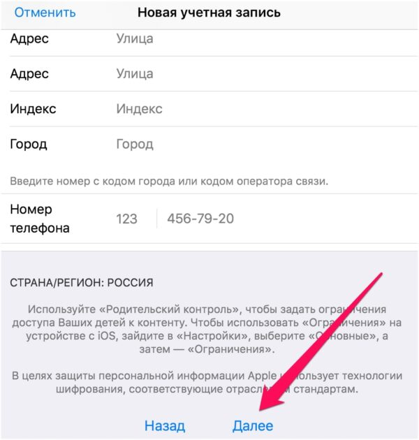 почтовый индекс, требуемый при создании аккаунта Apple ID