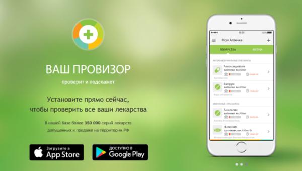 приложение Ваш Провизор