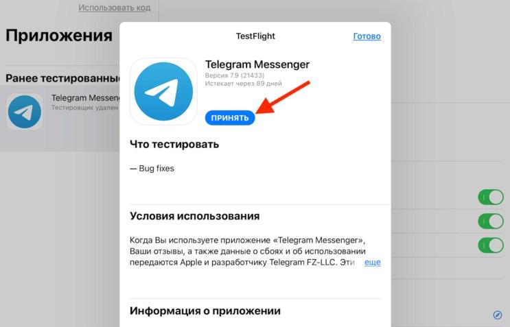 Telegram_off_3
