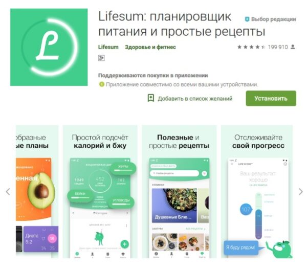 приложение Lifesum