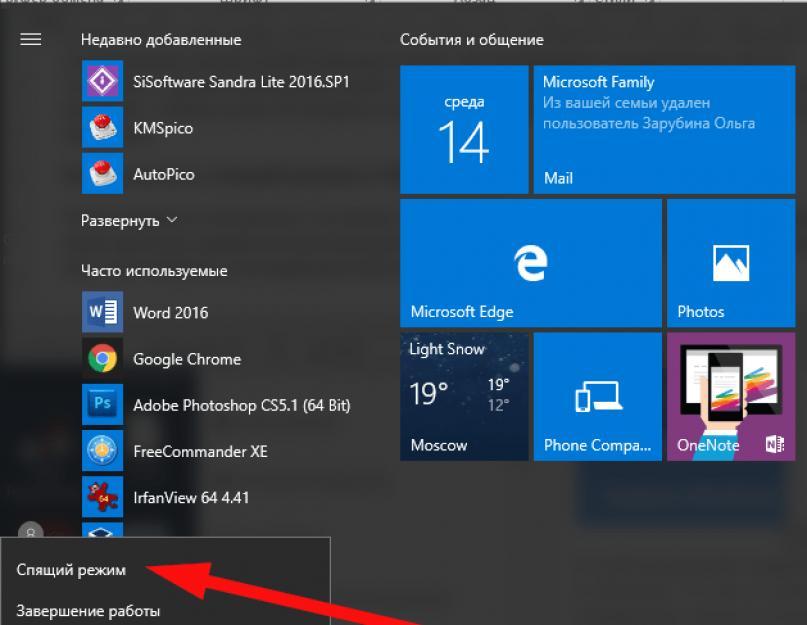 Как перевести компьютер в спящий режим в Windows 10