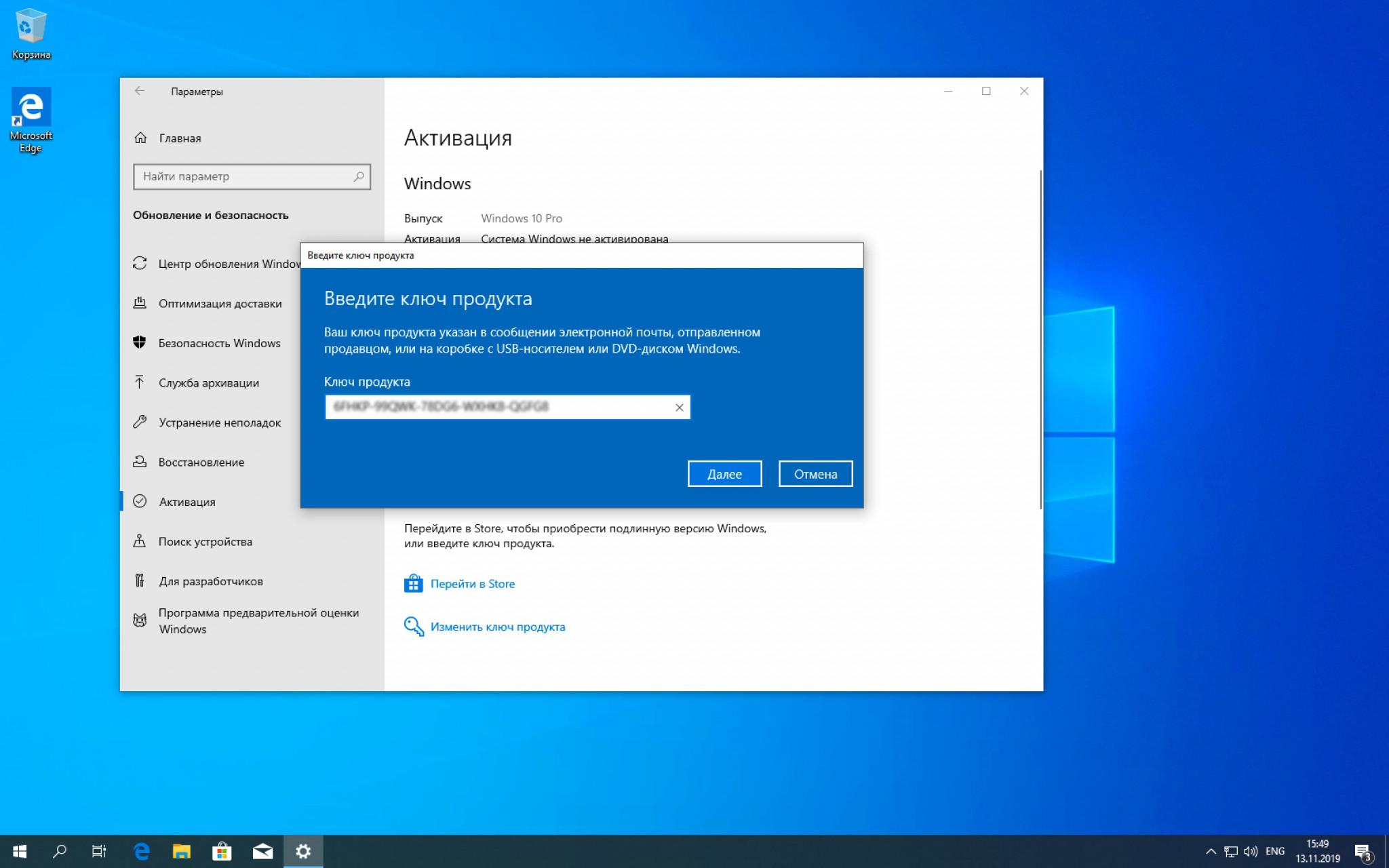 Активация Windows 10 без лицензионных ключей