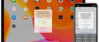 Apple_ID_2FA