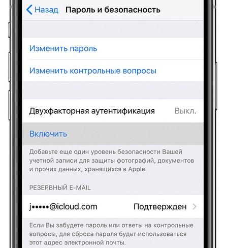 Apple_ID_2FA_2