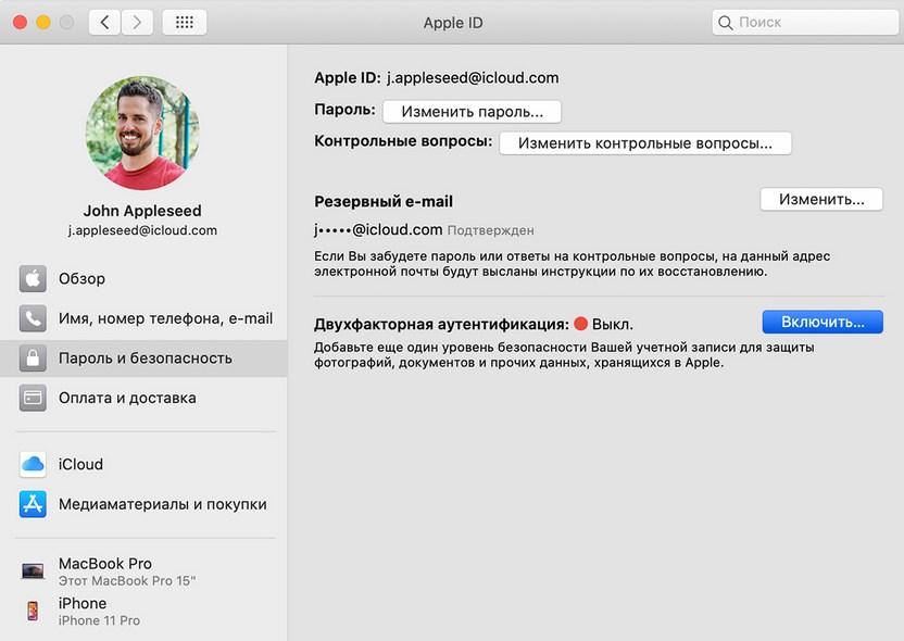 Apple_ID_2FA_3