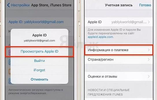 Apple_ID_new_3