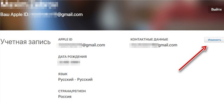 Apple_ID_new_6