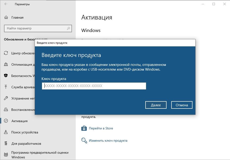 Как приобрести ключ активации к Windows 10