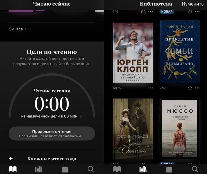 iOS_lenost_2