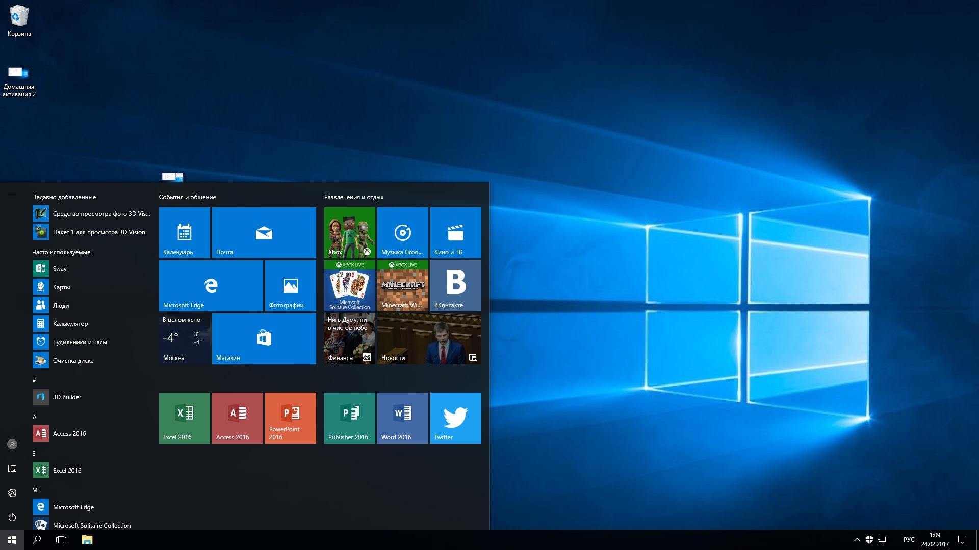 Windows 10 Home и Windows 10 Pro