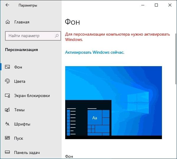 Персонализация для windows 10