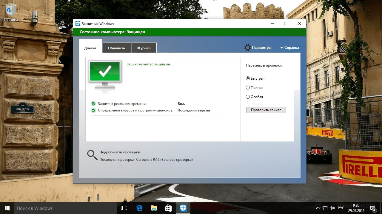Защитник Windows 10, как выключить